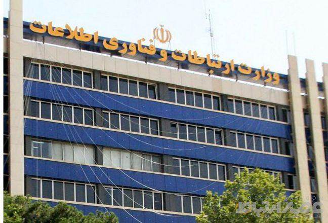 Iran's ICT Ministry Elucidates Latest Internet Disruptions
