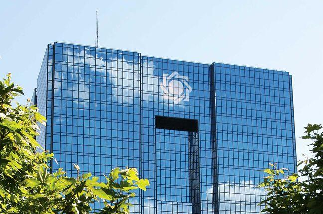 Bill Proposes Enhanced Central Bank Autonomy