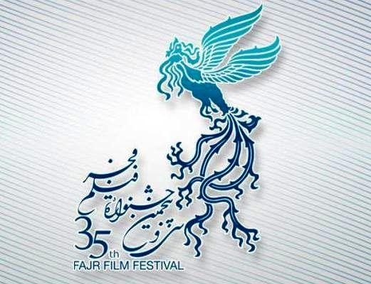 35th edition of Fajr Film Festival opens in Tehran