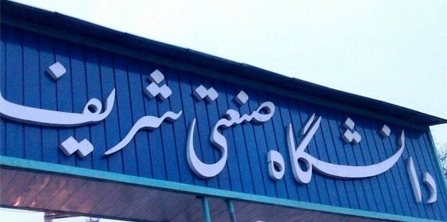 Sharif University, Tehran Municipality Establish Tech Zone