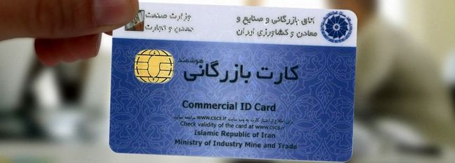 Strictures on Use of Commercial Cards
