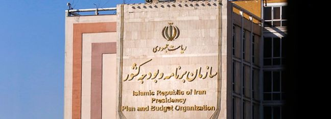 Iran's Plan and Budget Organization Roadmap for Banking Reforms