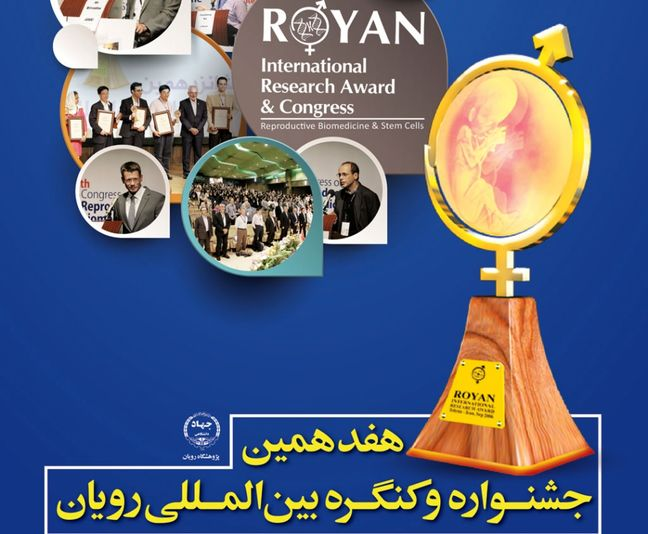 Iran holds Royan int'l scientific festival