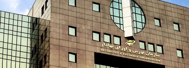 Iran Securities and Exchange Organization's Place Elevated in IOSCO