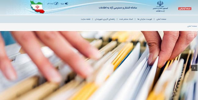 Iran launches Freedom of Information website