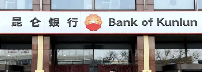China's Bank of Kunlun Resumes Iran Business